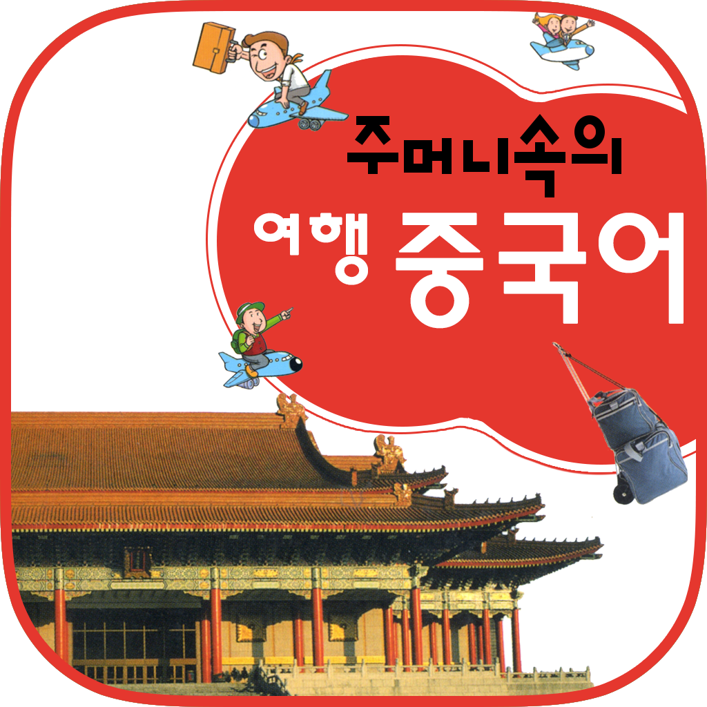 주머니속의 여행 중국어 - Travel Conversation Chinese - DaolSoft,...