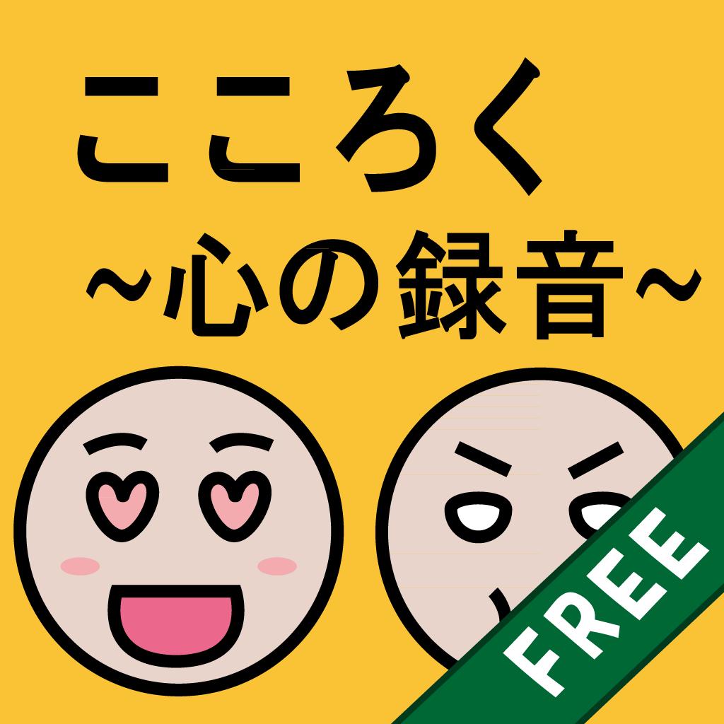 こころく 〜心の録音〜 無料版